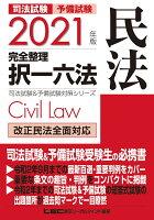 2021年版 司法試験&予備試験 完全整理択一六法 民法