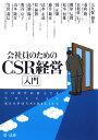 【送料無料】会社員のためのCSR経営入門