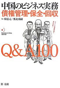 【送料無料】中国のビジネス実務債権管理・保全・回収Q&A100