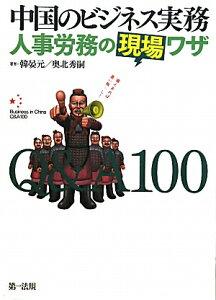【送料無料】中国のビジネス実務人事労務の現場ワザQ&A100