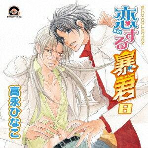 アニメソング, その他 BLCD 8 (CD)