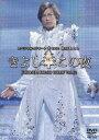 【楽天ブックスならいつでも送料無料】氷川きよしスペシャルコンサート2012 きよしこの夜Vol.12...