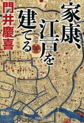 第158回直木賞受賞「銀河鉄道の父」門井慶喜(かどい よしのぶ)著 あらすじ 著者がこの作品を書こうと思った訳は