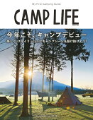 CAMP LIFE Spring Issue 2018 今年こそキャンプデビュー!楽しくスタイリッシュにキャンプシーンへデビューしよう!