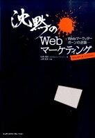 『沈黙のWebマーケティング Webマーケッター ボーンの逆襲』の画像