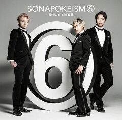 ソナポケイズム 6 〜愛をこめて贈る歌〜 (初回限定盤 CD+DVD) [ ソナーポケット ]