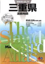 【楽天ブックスならいつでも送料無料】三重県道路地図3版