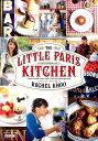 パリの小さなキッチン Classic French recipes wi [ レイチェル・クー ]