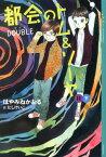 都会のトム&ソーヤ(11 〔下巻〕) DOUBLE 下巻 (YA!ENTERTAINMENT) [ はやみねかおる ]