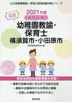 横須賀市・小田原市の公立幼稚園教諭・保育士(2021年度版)
