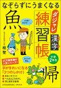 なぞらずにうまくなる ダジャレ漢字練習帳 小学2年生 [ 桂 聖 ]