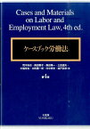 ケースブック労働法第4版 [ 荒木尚志 ]