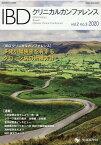 IBDクリニカルカンファレンス(vol.2 no.3 2020) 多発小腸狭窄を有するクローン病の治療方針 [ 「IBDクリニカルカンファレンス」編集委 ]