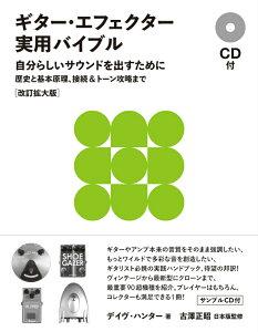 【送料無料】ギター・エフェクター・実用バイブル CD付 [ デイヴ・ハンター ]
