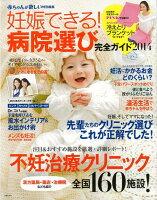 【バーゲン本】妊娠できる!病院選び完全ガイド2014 付録付き