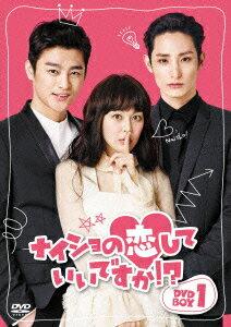 ナイショの恋していいですか!? DVD-BOX1 [ ソ・イングク ]