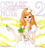 おしゃれノート(2)