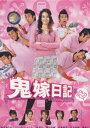 【楽天ブックスなら送料無料】鬼嫁日記 DVD-BOX [ 観月ありさ ]