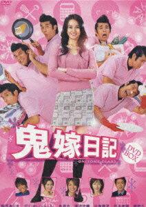 【楽天ブックスならいつでも送料無料】鬼嫁日記 DVD-BOX [ 観月ありさ ]