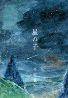 『星の子』の画像