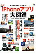 【送料無料】iPhoneアプリ大図鑑