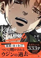 キリング・ストーキング 4