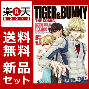 TIGER&BUNNY THE COMIC 1-5巻セット [ 上田宏 ]