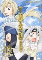 コーセルテルの竜術士〜子竜物語〜 13巻 13巻