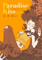 Paradise Kiss(vol.4)
