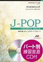 クリスマスソング/back number 混声3部合唱/ピア...