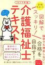 2019年版 図解でスッキリ!介護福祉士テキスト [ 秋草学...