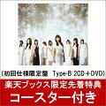 【楽天ブックス限定先着特典】真っ白なものは汚したくなる (初回仕様限定盤 Type-B 2CD+DVD) (コースター付き)