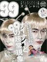 ナインティナインのオールナイトニッ本スペシャル 銀(vol.4S) (ワニムック)