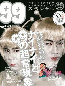 【送料無料】ナインティナインのオールナイトニッ本 スペシャル 銀 (vol.4S)