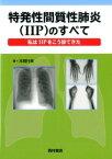 特発性間質性肺炎(IIP)のすべて 私はIIPをこう診てきた [ 本間行彦 ]