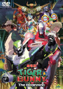 【送料無料】劇場版 TIGER & BUNNY -The Beginning- 【通常版】 [ 平田広明 ]