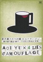 蒼井優×4つの嘘 カムフラージュ4