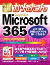 今すぐ使えるかんたん Microsoft 365 [ 技術評