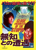 無知との遭遇 CLOSE ENCOUNTERS OF THE STUPID