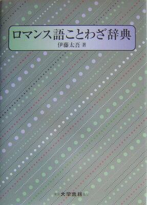 【送料無料】ロマンス語ことわざ辞典 [ 伊藤太吾 ]