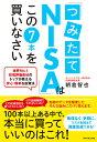 「つみたてNISA」はこの7本を買いなさい 世界No.1投信評価会社のトップが教える安心・簡単な投資法 [ 朝倉 智也 ]