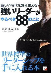 【送料無料】厳しい時代を乗り越える強いリーダーがやるべき88のこと