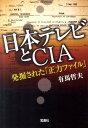 【送料無料】日本テレビとCIA(しーあいえー)
