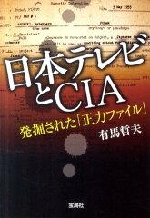 【送料無料】日本テレビとCIA発掘された「正力ファイル」