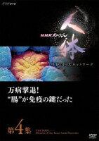 "NHKスペシャル 人体 神秘の巨大ネットワーク 第4集 万病撃退!""腸"