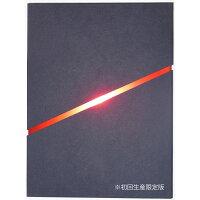 京騒戯画 零巻(VOL.0)【Blu-ray】