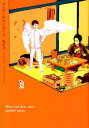 ワンルームエンジェル (on BLUEコミックス) [ はらだ ]