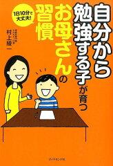 【楽天ブックスならいつでも送料無料】自分から勉強する子が育つお母さんの習慣 [ 村上綾一 ]