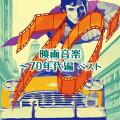 BEST SELECT LIBRARY 決定版::映画音楽〜70年代編 ベスト