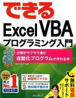 できるExcel VBAプログラミング入門